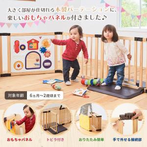 ベビーゲート ロングタイプ 木のキッズパーテーション おもちゃパネル付き  日本育児