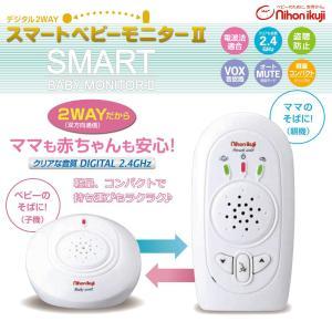 日本育児 デジタル2wayスマートベビーモニター2(送料無料)|ebaby-select