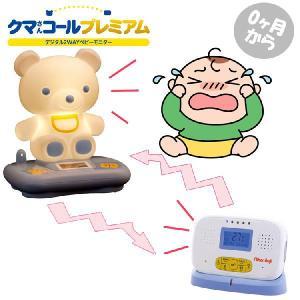 日本育児 クマさんコールプレミアム デジタル2wayベビーモニター 日本育児(送料無料)|ebaby-select