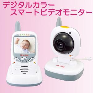 デジタルカラースマートビデオモニター★暗いところでも確認OK! 日本育児(送料無料)|ebaby-select