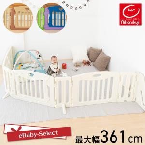 ベビーゲート 日本育児 キッズパーテーション  置くだけタイプ(送料無料)|ebaby-select