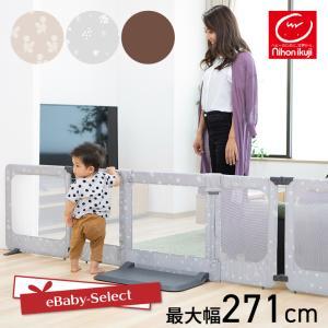日本育児 おくだけとおせんぼ スマートワイド 置くだけ パーテーション(送料無料)|ebaby-select