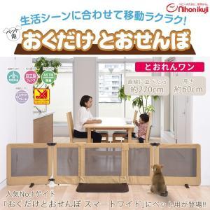 ペット用おくだけとおせんぼ スマートワイド とおれんわん/パーテーション/ゲート 日本育児|ebaby-select