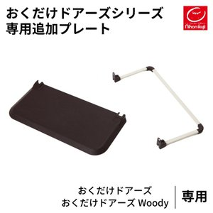 日本育児 おくだけドアーズ 追加プレート Sサイズのみ追加可能|ebaby-select