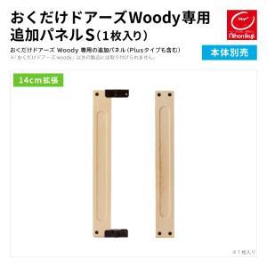ベビーゲート 木製  日本育児 おくだけドアーズWoody専用 追加パネルS(1枚入り)|ebaby-select