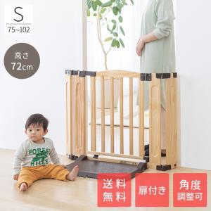 ベビーゲート 木製 日本育児 おくだけドアーズWoody-Plus Sサイズ 置くだけ 扉(送料無料)