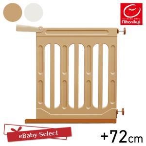 スマートゲイト2専用ワイドパネル Lサイズ ブラウン/ミルキー 日本育児 |ebaby-select
