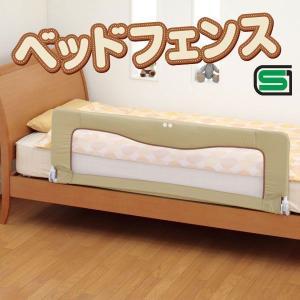 ベッドフェンス SG  ベッドからの転落防止・ふとんのずれ・蹴り出しに最適!! 日本育児|ebaby-select