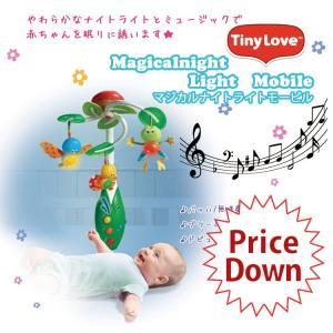 マジカルナイトライトモービル TINY LOVE(タイニーラブ)(送料無料)|ebaby-select