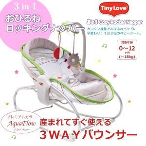3in1おひるねロッキング・ナッパー アクアフロー TINY LOVE(タイニーラブ)(送料無料)|ebaby-select