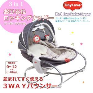 TinyLove(タイニーラブ)3in1おひるねロッキングナッパー(コージースタイル)(送料無料)|ebaby-select
