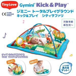 TINY LOVE(タイニーラブ) ジミニー トータルプレイグラウンド キック&プレイ シティサファリ (送料無料)|ebaby-select
