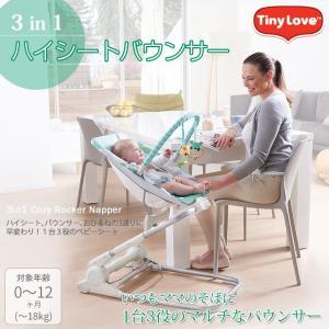 バウンサー TinyLove(タイニーラブ) 3in1ハイシートバウンサー(送料無料)|ebaby-select