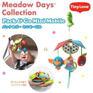 TINY LOVE(タイニーラブ) Meadow Days パック&ゴー ミニモービル ebaby-select