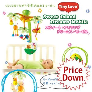 スウィート・アイランド・ドリームス・モービル TINY LOVE(タイニーラブ)|ebaby-select