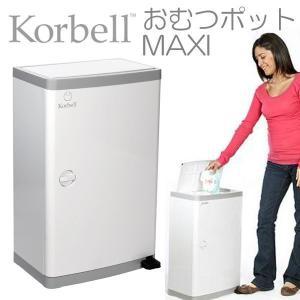 おむつポットMAXI 本体 ラージ(おむつ用ごみ箱/処理箱) KORBELL|ebaby-select