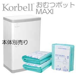 おむつポットMAXI ラージ専用 取り替えロール3P(おむつ用ごみ箱/処理箱) KORBELL|ebaby-select