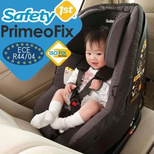 Safety1st(セーフティーファースト) プレミオフィックス ブラック/モカ/レッド(送料無料)|ebaby-select
