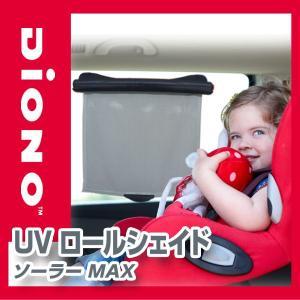 UVロールシェードソーラーMAX Diono(ディオノ) |ebaby-select