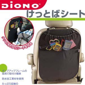 けっとばシート Diono(ディオノ) |ebaby-select