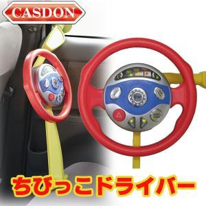 ちびっこママ  ちびっこドライバー CASDON|ebaby-select