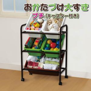 日本育児 おかたづけ大すき プチ(キャスター付き)|ebaby-select
