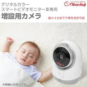 デジタルカラー スマートビデオモニター3専用 増設カメラ 子機 日本育児|ebaby-select