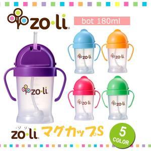 ZoLi(ゾリ) BOT ゾリ マグカップ 持ち手・ストロー付き 180ml|ebaby-select