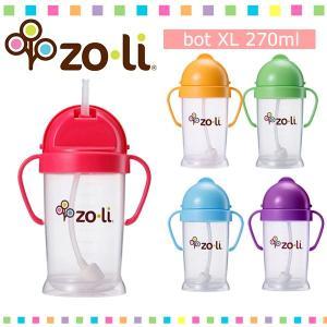 ZoLi(ゾリ) BOT ゾリ マグカップLサイズ 持ち手・ストロー付き 270ml|ebaby-select