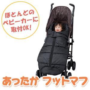 あったかベビーカーフットマフ ブラック/ブラウン 取り付け簡単!! 日本育児  ebaby-select
