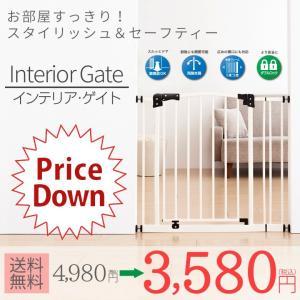 ベビーゲート 日本育児 インテリア・ゲイト ゲート|ebaby-select