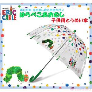 EricCarle(エリックカール) はらぺこあおむし  子供用 透明傘 ドット柄|ebaby-select