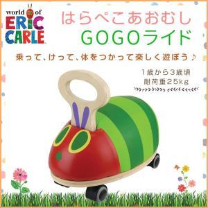 室内用 乗用玩具 EricCarle(エリックカール) はらぺこあおむし GOGOライド|ebaby-select