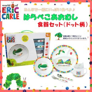 EricCarle(エリックカール) はらぺこあおむし  食器セット|ebaby-select