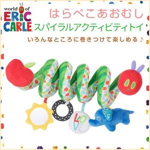 EricCarle(エリックカール) はらぺこあおむし スパイラルアクティビティトイ|ebaby-select