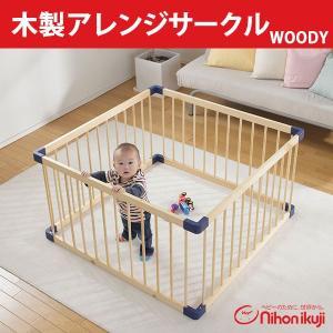 木製アレンジサークル(WOODY) 正方形 ベビーサークル  日本育児 ebaby-select