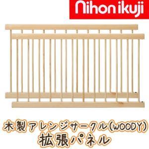 木製アレンジサークル(WOODY) 拡張パネル 2枚 日本育児|ebaby-select