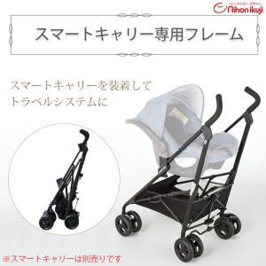日本育児 スマートキャリー専用ベビーカーフレーム ※スマートキャリーは別売りです|ebaby-select