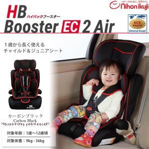 チャイルドシート ベビーシート  ハイバックブースターEC2 Air 日本育児 カーボンブラック(イーベビーセレクト限定)|ebaby-select