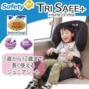 Tri-Safe+トライセーフプラス  ブラックスカイ/レッドマニア Safety 1st(セーフティーファースト)(送料無料)|ebaby-select
