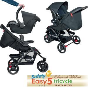 Easy5 トライシクル(ベビーカー チャイルドシート2点セット)トラベルシステムベビーカー フルブラック Safety 1st(送料無料)|ebaby-select
