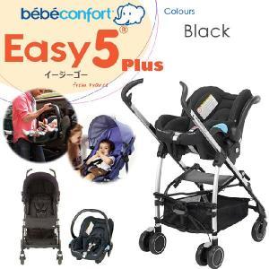 Easy5Puls イージーゴープラス トラベルシステム ブラック/ラズベリーレッド/ポップバイオレット BeBe Confort(ベベコンフォート)(送料無料)|ebaby-select