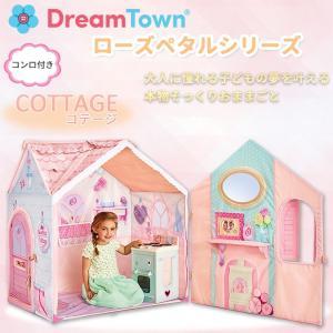 Dream Town ドリームタウンシリーズ コテージ コンロ付き おままごと(送料無料) ebaby-select