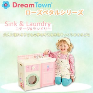 Dream Town ドリームタウンシリーズ シンク&ランドリー おままごと ebaby-select
