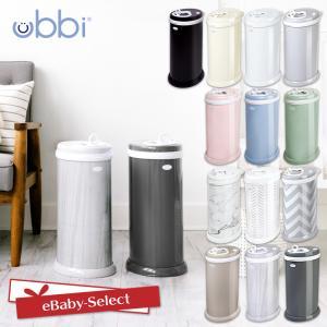 おむつポット Ubbi(ウッビー) インテリアおむつペール(送料無料)|ebaby-select