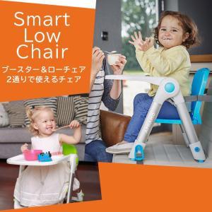 ベビーチェア スマートローチェア 日本育児 (送料無料)|ebaby-select