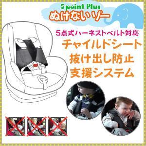 チャイルドシート抜けだし防止 ぬけないゾー 日本育児(ゆうパケットで送料無料)|ebaby-select