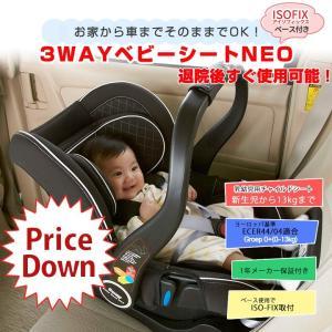 日本育児  新生児から使える 3WAYベビーシートNeo (ネオ) 専用 ISOFIXベースセット ブラック・ゼブラ・モカ(送料無料)|ebaby-select