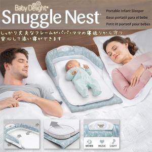 日本育児 ベッドインベッド スナグルネスト ブルーダンデライオン(送料無料)|ebaby-select