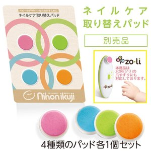 日本育児 爪やすり ネイルケア取り替えパット 4色各1個セット|ebaby-select